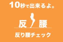 反り腰のチェック方法はこれ!セルフで出来る反り腰のテストをやってみよう!