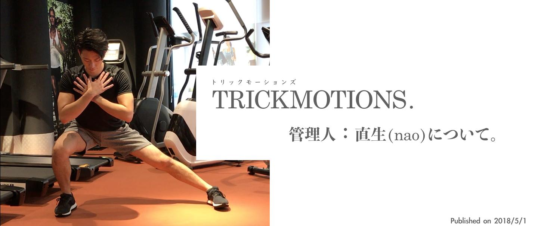 TRICKMOTIONS.の画像