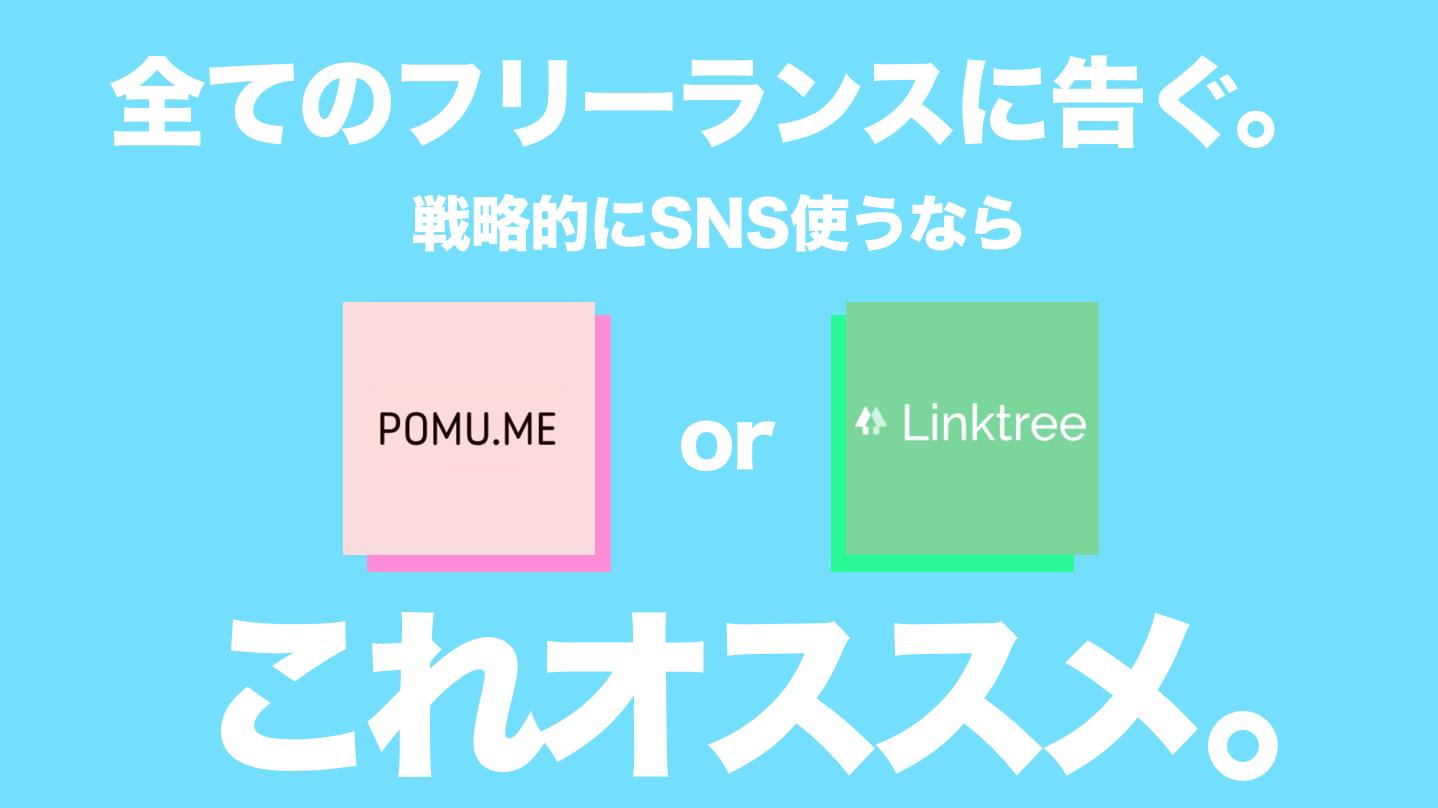 POMU.ME(ポムミー)とlinktree(リンクツリー)の違い