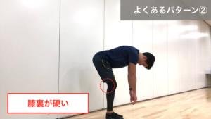 立位体前屈 柔軟性