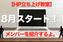 【Wixでホームページ制作】第1期のHP立上げ教室メンバーをご紹介!!