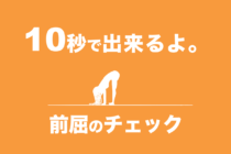立位体前屈で床まで手が届かない4つのパターンとその原因。それぞれの硬い筋肉へストレッチをしましょ。