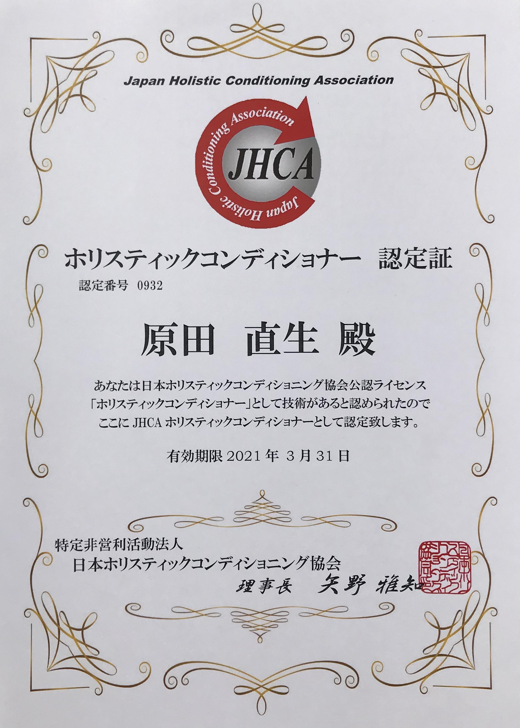 JHCA HC 原田直生