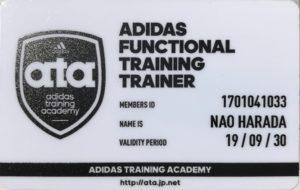 アディダス 資格 トレーナー