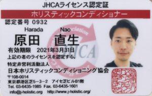 JHCA ホリスティックコンディショナー 認定者