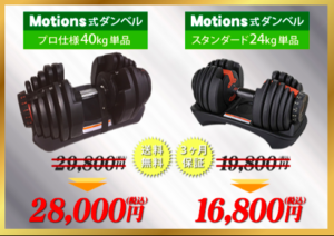 Motions ダンベル 可変式