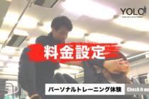 福岡市出張パーソナルトレーニングYOLO|料金設定
