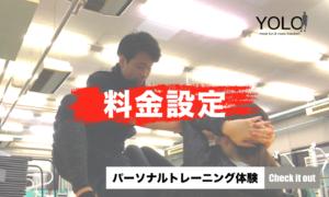 福岡 出張 パーソナルトレーニング 料金
