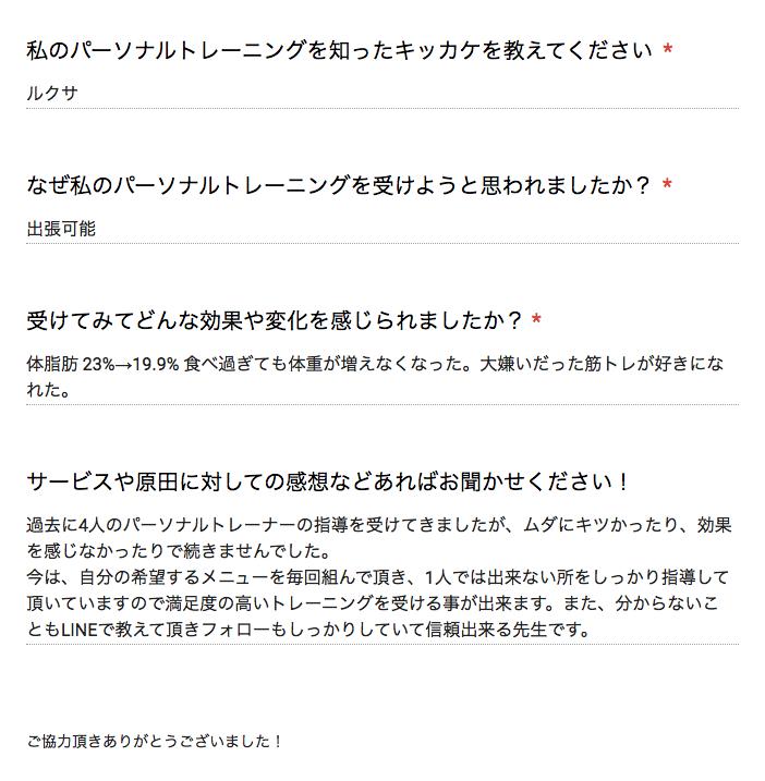 福岡パーソナルトレーニング ダイエット ボディメイク お客さまの声 お客様の声