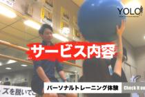 福岡市出張パーソナルトレーニングYOLO|サービス内容