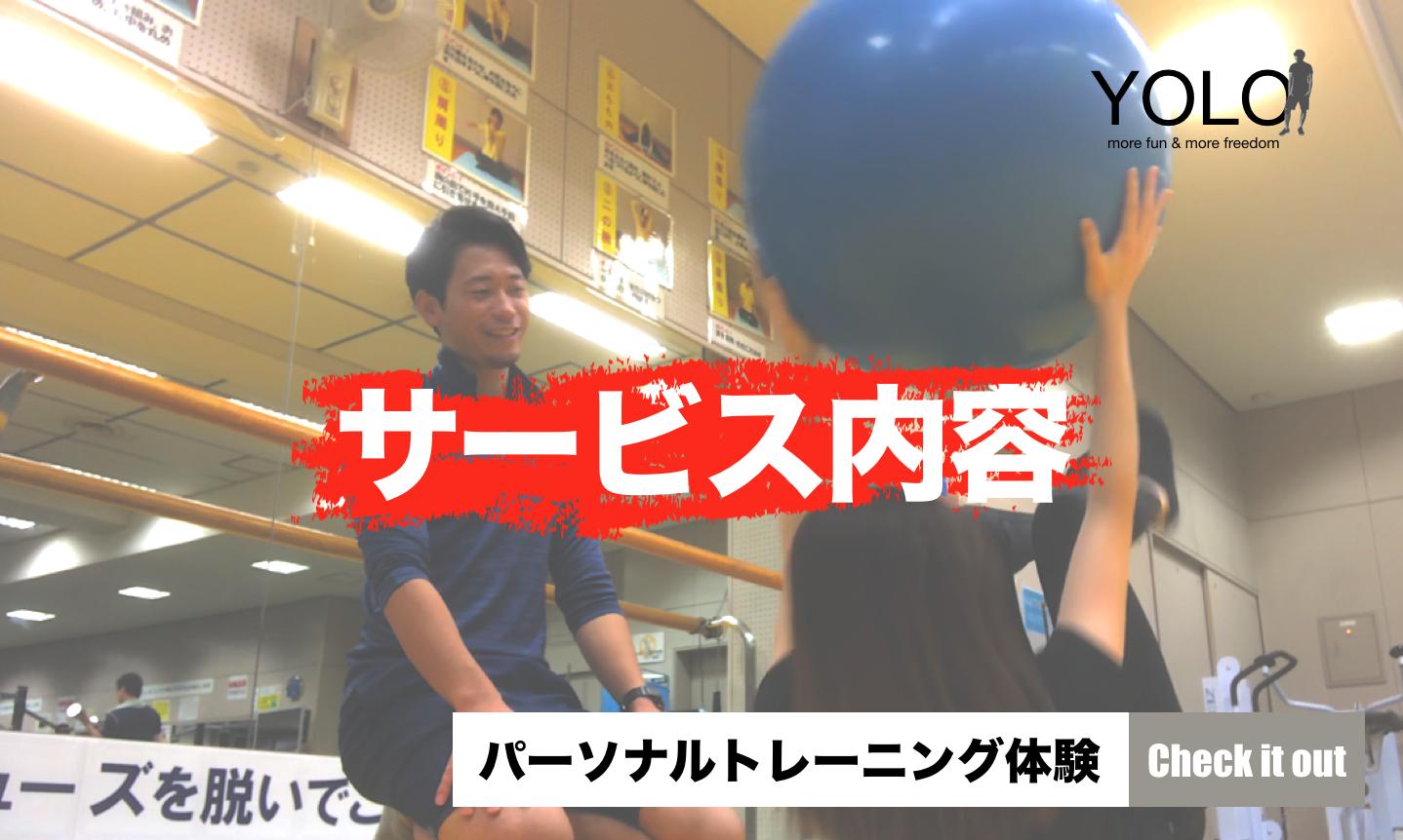 福岡市内 出張パーソナルトレーニング YOLO ダイエット 内容
