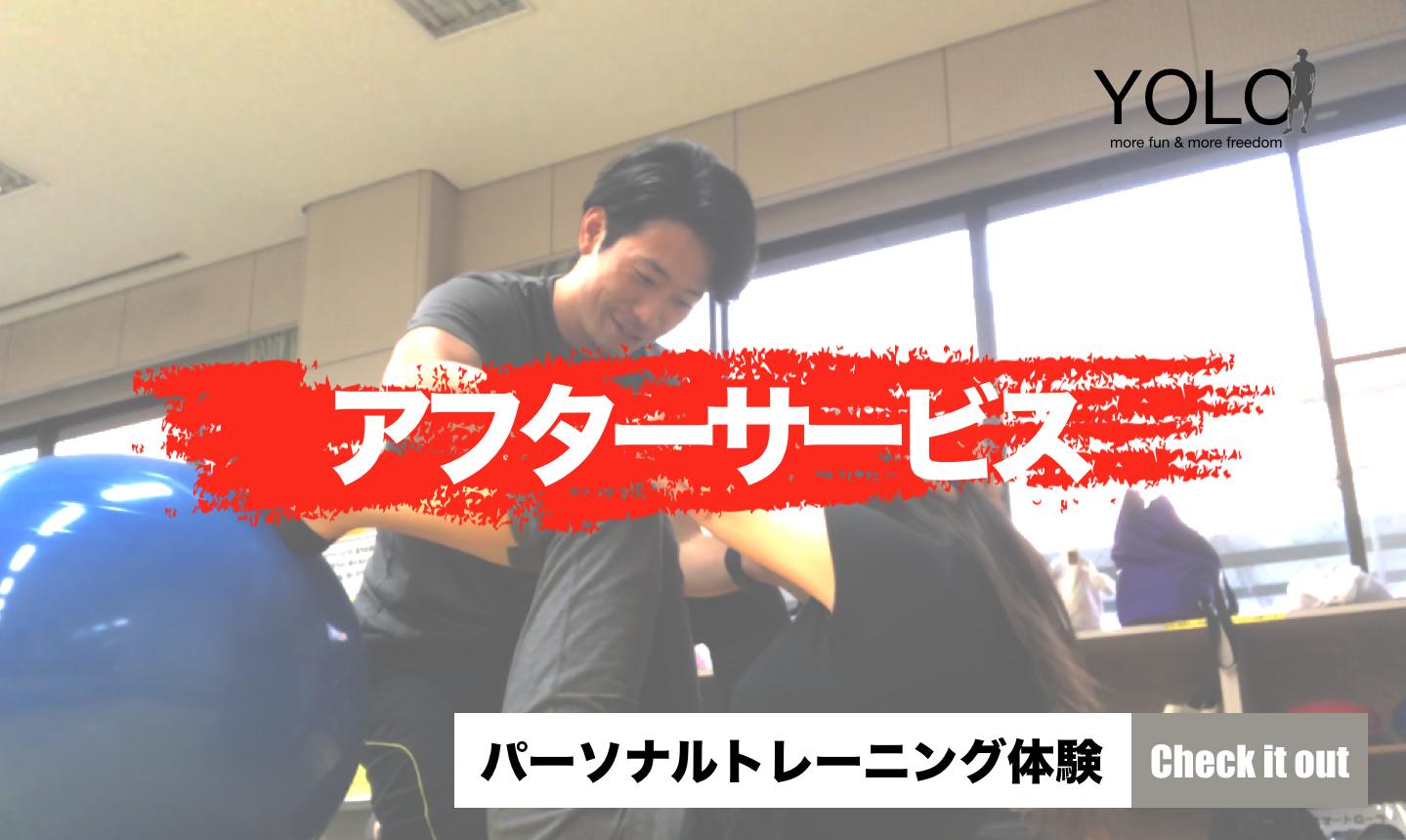 福岡出張パーソナルトレーナー YOLO 原田 アフターケア