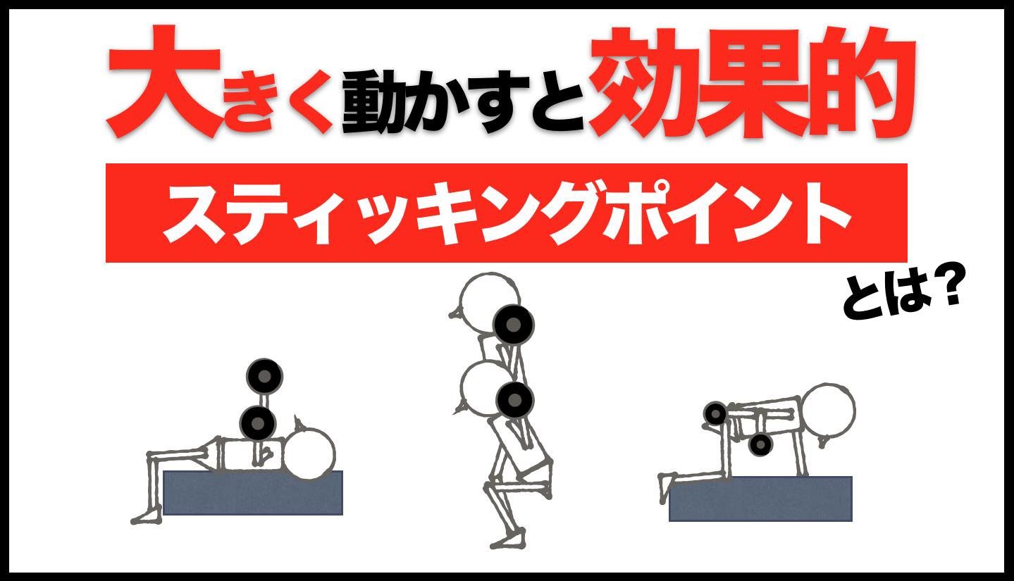 筋トレは大きく動かす 効果的 スティッキングポイントとは