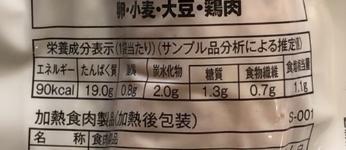 サラダチキンロースト タンドリーチキン タンパク質量 成分表 コンビニ ローソン