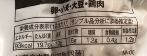 サラダチキンロースト ブラックペッパー ローソン タンパク質 成分表 含有量