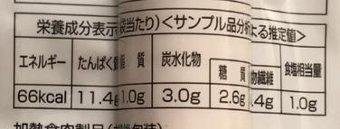 ローソンタンパク質 サラダチキンスティクプレーン ソーセージ 成分表 含有量