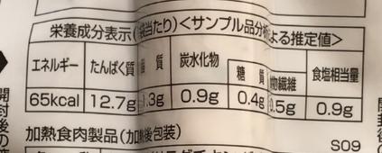 ローソンタンパク質 サラダチキンスティクバジル ソーセージ 成分表 含有量