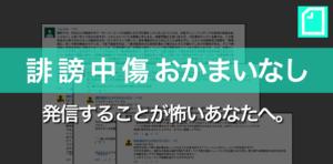 note アンチコメ 発信活動