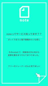 note フリーランス