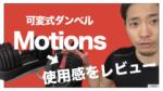 motins モーションズ 可変式ダンベル