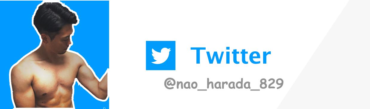 Twitter登録ボタン